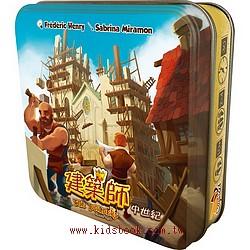 中世紀建築師 桌上遊戲 The Builders