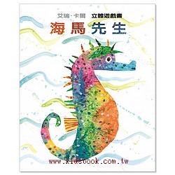 海馬先生立體遊戲書(79折)