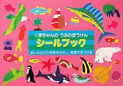 日本靜電貼紙遊戲本:熊寶寶海中冒險(正規版)現貨數量:3