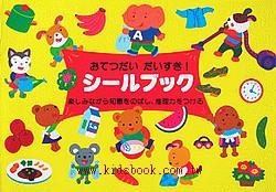 日本靜電貼紙遊戲本:喜歡做家事(正規版)