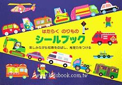 日本靜電貼紙遊戲本:工作車大集合(正規版)
