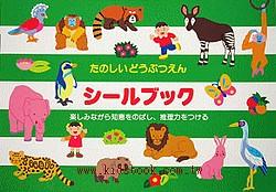 日本靜電貼紙遊戲本:動物園(正規版)現貨數量:2