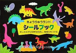 日本靜電貼紙遊戲本:恐龍樂園Ⅰ(正規版)(現貨數量:2)