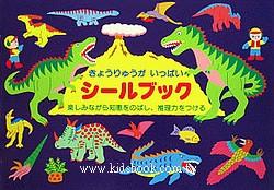 日本靜電貼紙遊戲本:恐龍樂園Ⅱ(正規版)現貨數量:3