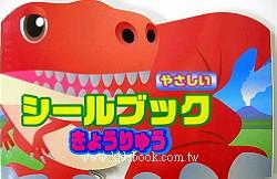 日本靜電貼紙遊戲本:恐龍軋型本(現貨數量:1)
