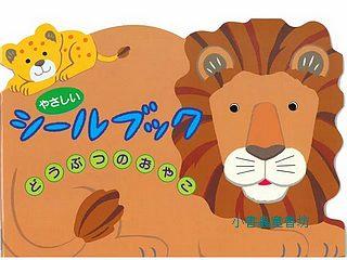 日本靜電貼紙遊戲本:野生動物軋型本(現貨數量:2)
