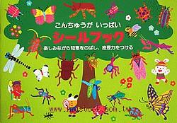 日本靜電貼紙遊戲本:昆蟲世界(正規版)