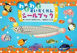 日本靜電貼紙遊戲本:海洋世界Ⅱ(正規版)