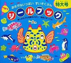 特大號日本靜電貼紙遊戲本:水族館(現貨數量:1)