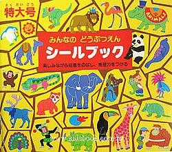 特大號日本靜電貼紙遊戲本:大家的動物園