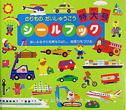 特大號日本靜電貼紙遊戲本:車子大集合