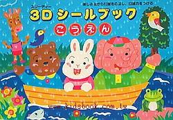 日本靜電貼紙遊戲本:3D我愛到處玩(正規版)現貨數量:1