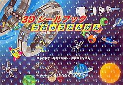 日本靜電貼紙遊戲本:3D到太空探險(正規版)現貨數量:2