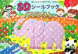 日本靜電貼紙遊戲本:3D有趣的動物園(正規版)現貨數量:1