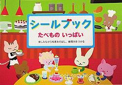 日本靜電貼紙遊戲本:好吃的餐點(正規版)