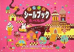 日本靜電貼紙遊戲本:夢幻甜點(閃亮版)現貨數量:1
