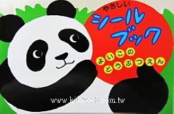 日本靜電貼紙遊戲本:貓熊軋型本