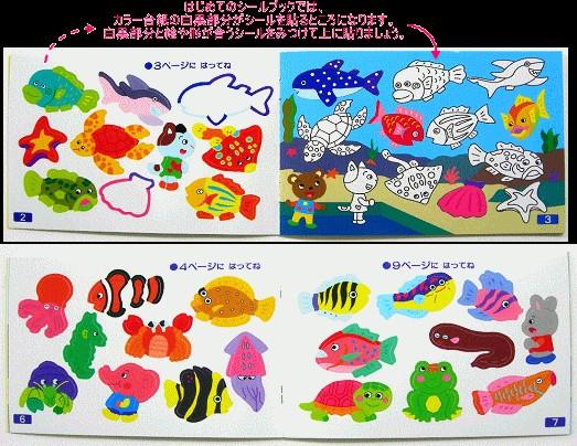 內頁放大:日本靜電貼紙遊戲本:超可愛水族館(初級版)