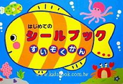 日本靜電貼紙遊戲本:超可愛水族館(初級版)