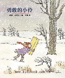 生命力量繪本2-13:勇敢的小伶(85折)