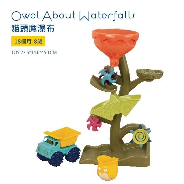 內頁放大:【B.Toys】貓頭鷹瀑布(79折)