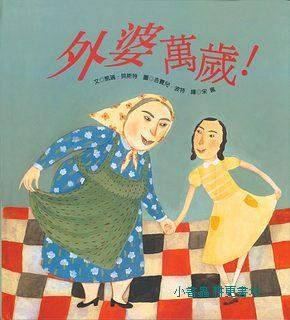 外婆萬歲 (79折)