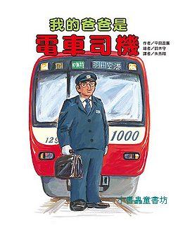 我的爸爸是電車司機 (爸爸繪本) (79折)