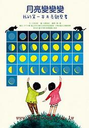 月亮變變變─我的第一本月亮觀察書 (東方、維京書展75折)