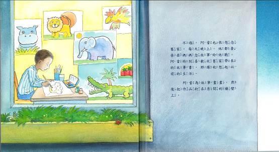 內頁放大:友誼種子  (79折) <親近植物繪本>