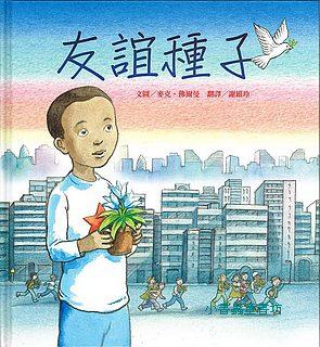 友誼種子  (79折) <親近植物繪本>