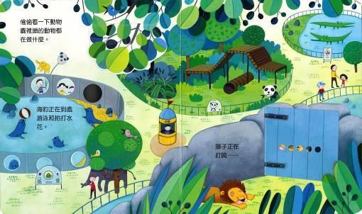 內頁放大:偷偷看一下-動物園(翻翻書)(79折)