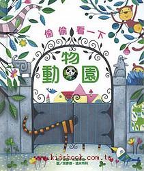 偷偷看一下-動物園(翻翻書)(79折)