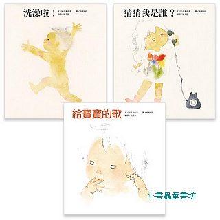 松谷美代子經典繪本Ⅲ:洗澡啦!+猜猜我是誰?+給寶寶的歌(79折)