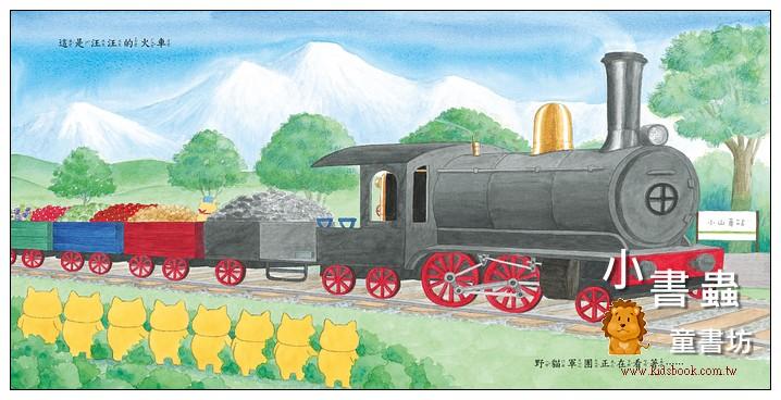 內頁放大:野貓軍團開火車(工藤紀子) (79折)