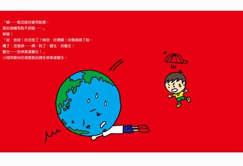 內頁放大:小翔和地球
