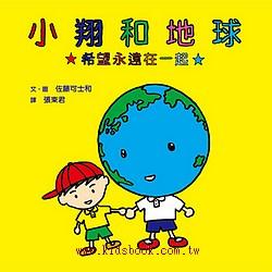 小翔和地球 (絕版書)現貨:1