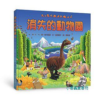 環保繪本(中階)消失的動物園 (85折)