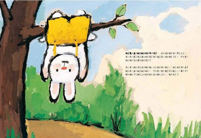 內頁放大:不一樣,超神氣 (85折)