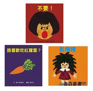 瀨名惠子經典繪本Ⅰ(幼幼篇): 不要!+ 誰喜歡吃紅蘿蔔+亂糟糟( 瀨名惠子經典繪本Ⅰ)
