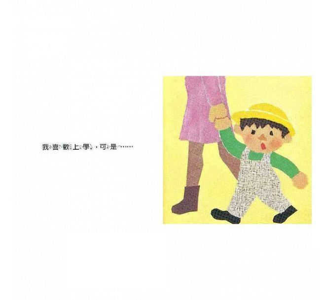 內頁放大:瀨名惠子經典繪本Ⅱ(成長篇):哇哇大哭!+襪子不見了+愛生氣的貓+誰的箱子(79折)