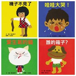 校園生活故事─幼小篇 1-2:瀨名惠子經典繪本Ⅱ(成長篇):哇哇大哭!+襪子不見了+愛生氣的貓+誰的箱子(79折)