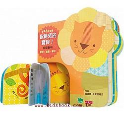 你是我的寶貝!1-1:草原動物:小寶寶玩玩書/形狀‧遊戲‧專注/中英雙語