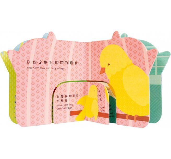 內頁放大:你是我的寶貝!1-2:可愛動物:小寶寶玩玩書/觀察‧唱數‧邏輯/中英雙語
