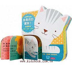 你是我的寶貝!1-2:可愛動物:小寶寶玩玩書/觀察‧唱數‧邏輯/中英雙語