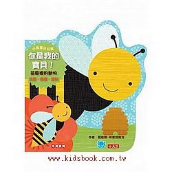 【 你是我的寶貝!2-1:花園裡的動物:小寶寶玩玩書/生態‧表達‧感知/中英雙語