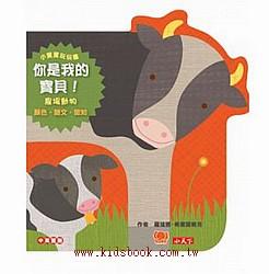 你是我的寶貝!2-2:農場動物:小寶寶玩玩書/生態‧表達‧感知/中英雙語