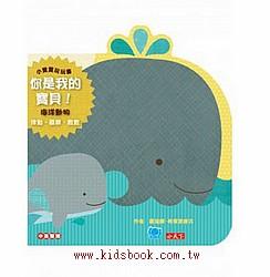 你是我的寶貝!2-3:海洋動物:小寶寶玩玩書/生態‧表達‧感知/中英雙語