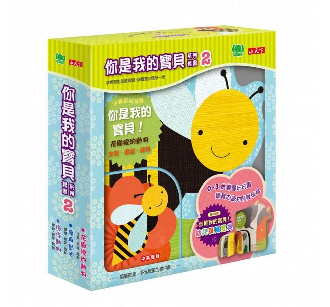 內頁放大:你是我的寶貝系列套書2:小寶寶玩玩書/表達、顏色、數數(85折)