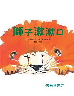 獅子漱漱口 (維京書展75折)