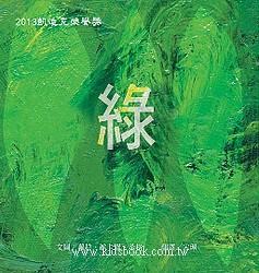 綠 (維京書展75折)